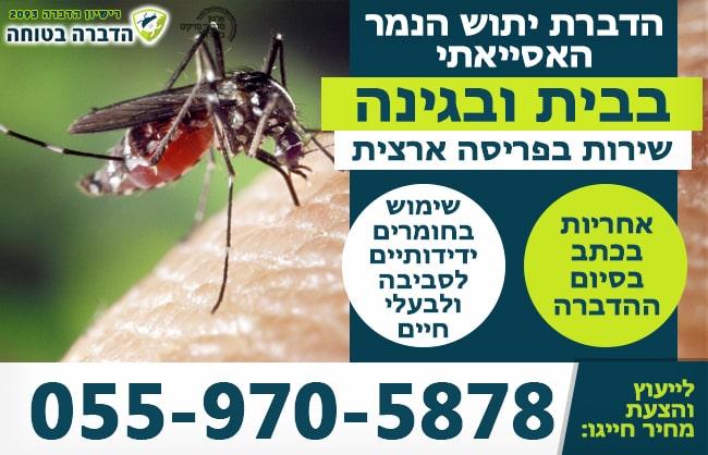 הדברת יתוש הנמר האסייאתי