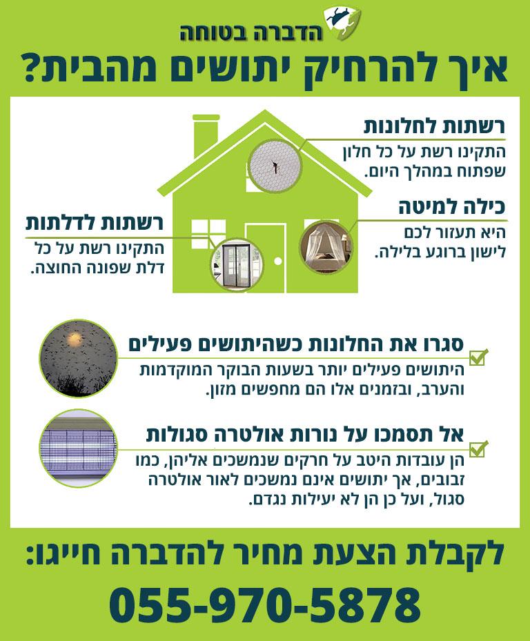 איך להרחיק יתושים מהבית